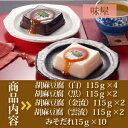 【敬老の日 ギフト】【送料無料】大本山永平寺御用達!永平寺胡麻豆腐詰合せ(G30-F)胡麻豆腐の4種類 味の違いを楽しめる詰合せです。【父の日】
