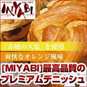 <1000円ぽっきり究極のデニッシュ食パン>この商品と同時にMIYABI商品をご注文で送料無料でお...