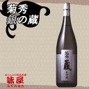 菊秀 大吟醸 銀の蔵 1800m