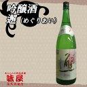 オリジナル吟醸酒 邂 (めぐりあい) 1800m
