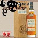 世界1,000 本、日本国内200 本限定販売ウイスキー ザ・グレンリベット セラーコレクション 19...