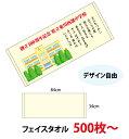 (500枚〜)「デジ印刷フェイス...