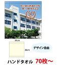 (70枚〜)今治産 インクジェッ...