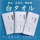 熨斗 名入れ タオル【ご挨拶タオル 海外製 160匁(のし名...