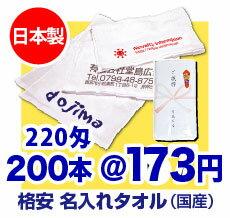 【日本製】名入れタオル 220匁(やや厚め)【タオル 1色印刷】【のし名入れ】【粗品タオル】【御年賀タオル】【プリント タオル】【記念品】【販促】【フェイスタオル】【温泉タオル】