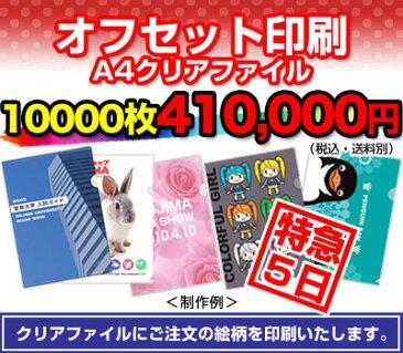 オリジナルクリアファイル オフセットフルカラー特急5日印刷/A4/10,000枚/クリアファイル印刷
