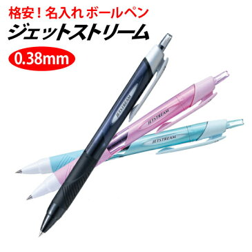 名入れ ボールペン ジェットストリーム スタンダード 0.38mm 油性ボールペン SXN-150-38 なめらか 超・低摩擦 速乾性 くっきり濃い JETSTREAM