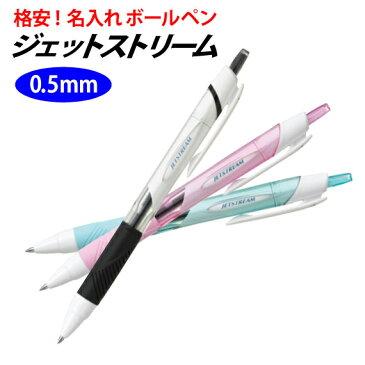 名入れ ボールペン ジェットストリーム スタンダード 0.5mm 油性ボールペン SXN-150-05 なめらか 超・低摩擦 速乾性 くっきり濃い JETSTREAM