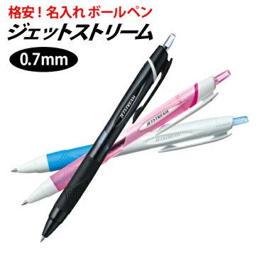 名入れ ボールペン ジェットストリーム スタンダード 0.7mm 油性ボールペン SXN-150-07 なめらか 超・低摩擦 速乾性 くっきり濃い JETSTREAM