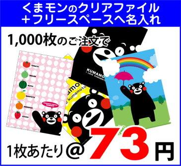 くまモンのクリアファイル オリジナル名入れ印刷(1000〜1999枚) くまモンのクリアフォルダ 会社名や団体名、マーク、広告等を印刷! kumamon