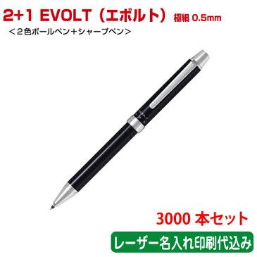 (3000本セット 単価832円)パイロット「2+1 EVOLT(エボルト)極細0.5mm(2色ボールペン+シャープペン)」レーザー名入れ印刷代込み PILOT