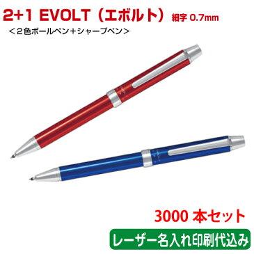 (3000本セット 単価832円)パイロット「2+1 EVOLT(エボルト)細字0.7mm(2色ボールペン+シャープペン)」レーザー名入れ印刷代込み PILOT