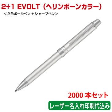 (2000本セット 単価1063円)パイロット「2+1 EVOLT(エボルト)ヘリンボーンカラー(2色ボールペン+シャープペン)」レーザー名入れ印刷代込み PILOT