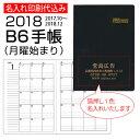 手帳 2018 【 B6手帳 1色名入れ 200冊セット】(...