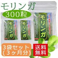 【送料無料】モリンガ(300粒)3袋セット(約3ヶ月分)1袋あたり2520円/アミノ酸/ポリフ…