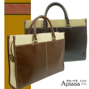 【楽天ランキング5位!】 【送料無料】アピアナ Apiana -Field- ビジネスバッグ ブリーフケー...