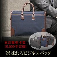 302ビジネスバッグ/ビジネスバック/メンズ/レディース/バッグ/バック/bag/ブリーフケース/ショルダーバッグ