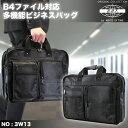 【ポイント12倍&割引クーポン発行中】ビジネスバッグ ブリー...
