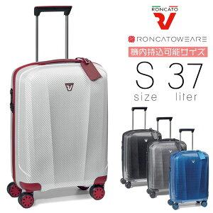 超軽量 機内持ち込み スーツケース キャリーケース キャリーバッグ メンズ RONCATO ロンカート We Are ウィアー 旅行 出張 海外旅行 37L Sサイズ ハード ファスナータイプ 縦型 TSAロック 4輪 軽量