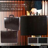 【送料無料】 アタッシュケース ビジネスバッグ メンズ アタッシュ 合成皮革 A3 ヨコ型 日本製 メンズバッグ バッグ ブランド ランキング プレゼント ギフト 父の日