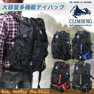 ・1【リュックサック】/人気/CLIMBING(クライミング)No.9822/45L/大容量/軽量/アウトドア/登山/防災用/大型/大容量/軽量/リュック/男女兼用/メンズ/レディース/かわいい/bag ruck/自転車通勤/ryukku/デイパック/bag-ruck/rucksack/askas
