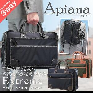 ランキング1位 送料無料 リュック 人気ブランド Apiana (アピアナ) ビジネスバッグ A4 メンズ M...
