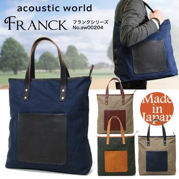 トートバッグ メンズ acoustic world アコースティック・ワールド Franck フランク 大きめ 革付属コンビ A4 縦型 ペットボトル収納 軽量 日本製 撥水 メンズバッグ バッグ ブランド ランキング プレゼント ギフト