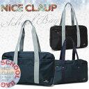 A4対応 スクールバッグ ペットボトル収納 人気ブランド NICE CLAUP(ナイスクラップ) ナイロン...
