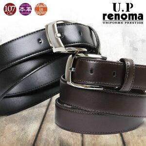 【限定クーポン発行中!】本革 ベルト メンズ ビジネス UP renoma レノマ Belt 紳士ベルト ベルト メンズ 本革 メンズ ベルト レザー ピンタイプ メンズ ベルト ブランド メンズ ベルト ビジネス ベルト メンズ ブランド