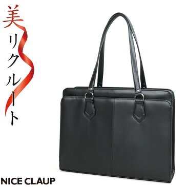 ビジネスバッグ ブリーフケース トートバッグ レディース NICE CLAUP ナイスクラップ リクルートバッグ A4 横型 レディースバッグ バッグ ブランド プレゼント 鞄 かばん カバン bag 通勤バッグ