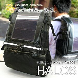 送料無料 HALOS リュックサック 太陽光発電可能なソーラーバッグHALOS 発電する鞄 ソーラーパネ...
