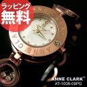 【ラッピング無料】腕時計 ANNE CLARK Pinkgold 天然シェル ホワイト文字盤[AT1008-09PG]アンクラーク レディース 腕時計 時計 婦人 レディース ブレスウォッチ かわいい ギフト リストウォッチ 防水 通販