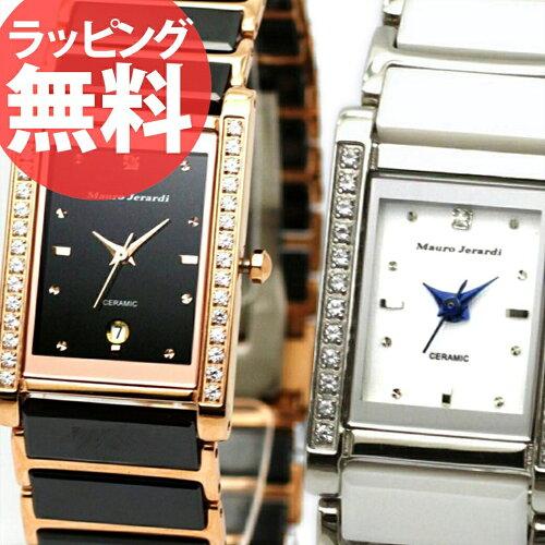 ● 腕時計 Mauro Jerardi ぺアウォッチ セラミックシリー...