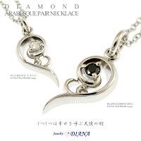 国産JewelryDIANAペアネックレスE-1582