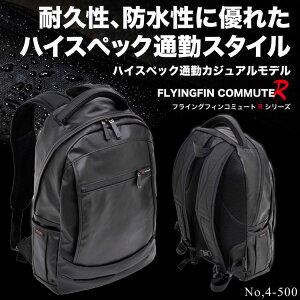 【送料無料】耐久性・防水性に優れたパソコン収納リュック PC デイパック【FLYINGFIN】 commute...