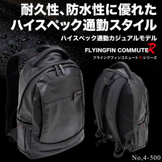 commuteR 4-500 D.PACK business luck flying Finn commute are business bag mens gentleman bag PC PC commuter durable waterproof backpack daypack presents popular brand store askaw