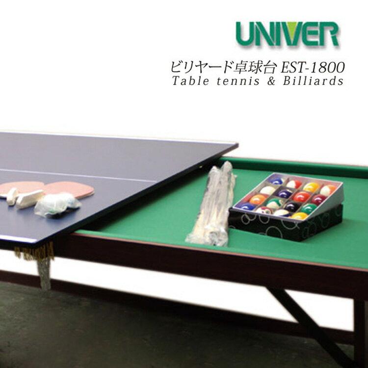 ご家庭や職場でビリヤードと卓球をプレイ! UNIVER ビリヤード卓球台 EST-1800 ユニバー スポーツ 家庭用卓球台 卓球台 折りたたみ コンパクト ビリヤード台 セット ピンポン台 【代引不可】 プレゼント