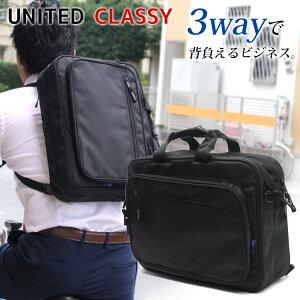 ビジネスバッグ 自転車対応 3way UNITED CLASSY 60301 メンズ レディース ビジネスバック ブリーフケース 背負える 自転車通勤 ビジネスリュック ショルダー 大容量 出張 PC収納ポケット付き