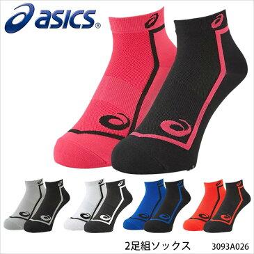 【ASICS】3093A026 アシックス 2足組ソックストレーニング ランニング 靴下 メンズ 紳士 レディース 婦人 男女兼用 ユニセックス スポーツ 2P 陸上競技 通販
