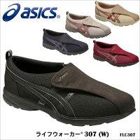【ASICS】アシックス FLC307 ライフウォーカー 307(W)ウォーキングシューズ レディース レディースシューズ 婦人 女性 シニア ウォーキング 通気性 室内履き 3E 靴 プレゼント ギフト 通販