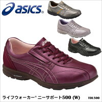 ASICSアシックスTDL500ライフウォーカーニーサポート500(W)