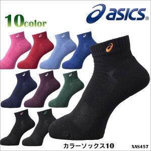 【メール便送料無料】ASICS アシックス XAS457 カラーソックス10トレーニング ランニング 靴下 メンズ 紳士 レディース 婦人 女性用 男女兼用 ユニセックス 吸水速乾 スポーツ