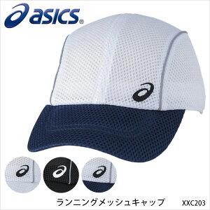 【ASICS】XXC203 ランニングメッシュキャップ 帽子 アシックスキャップ 小物 ユニセックス 男女兼用 メンズ レディース アクセサリー アパレル ランニング用 通販
