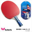 【Butterfly】16960 張本智和1800 キッズ ...