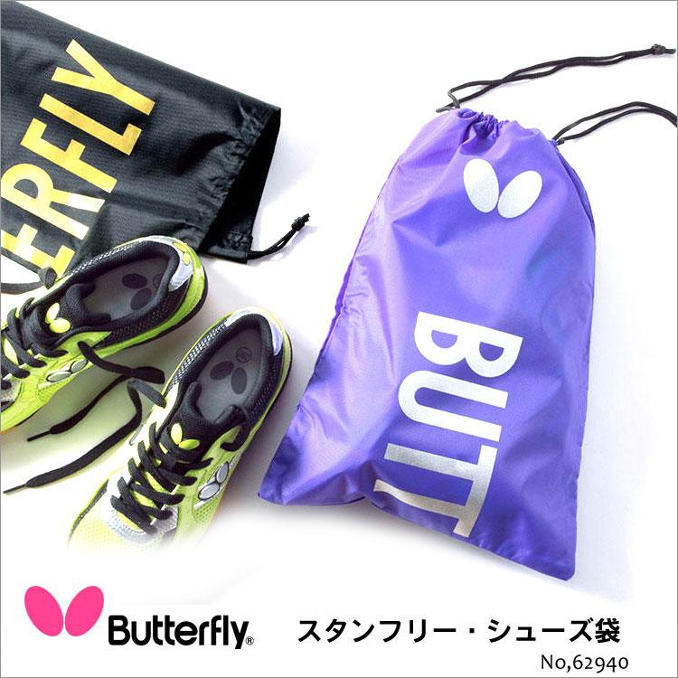 卓球, その他 Butterfly 62940