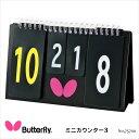 【Butterfly】75700 ミニカウンター3 バタフライ 卓球用品卓球 カウンター スタンド 得点ボード 点数 ミ...