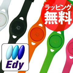 e-moneybandはバンド型の電子マネー「Edy(エディ)」を搭載したアイテム2◎楽天内最安値!【即...