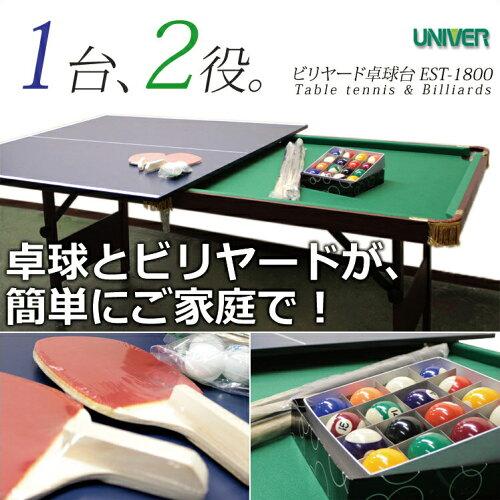 88,560円→78,000円!UNIVER ビリヤード卓球台 ESTA-18001ユニバー スポーツ 人気 家庭用卓球台 卓...