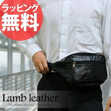【即納】ラム革と合皮のコラボ。ほどよいサイズ感のウエストバッグ。 WGG-03 革 ウエストバッグ メンズ バック ウエストポーチ 羊革 レディース メンズ 紳士 ブラック シンプル あす楽 通販 プレゼント