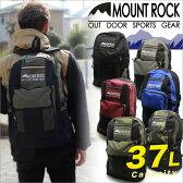 リュックサック 33037 MOUNT ROCK あす楽対応 大容量 37L リュック 大きい 大型 軽量 多機能 チェストベルト付き 胸 ベルト 登山 ハイキング 防災 送料無料